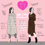 可愛くて♡しかも参考になる着痩せコーディネート比較をご紹介します!