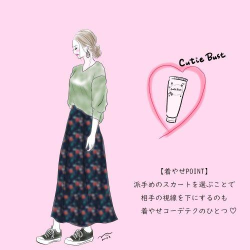 カジュアルで女性らしさも取り入れた万能な着痩せコーデをご紹介します♪